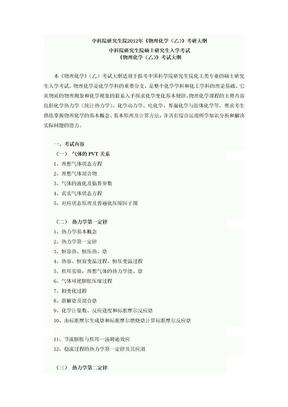物理化学乙2012考研大纲中科院研究生院2012年.doc