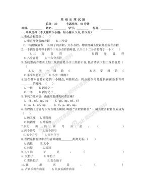 基础乐理试题.doc