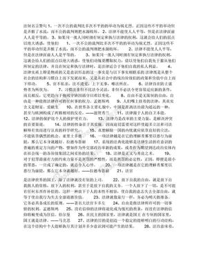 法制名言警句.docx