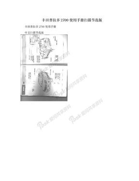 丰田普拉多2700使用手册扫描节选版.doc