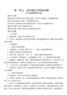2019部编版道德与法治五年级上册全册教案.docx
