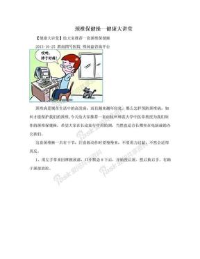 颈椎保健操--健康大讲堂.doc