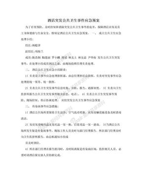 酒店突发公共卫生事件应急预案.doc