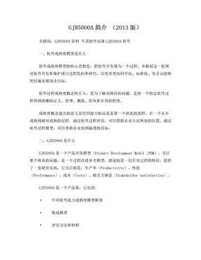 GJB5000A简介.doc