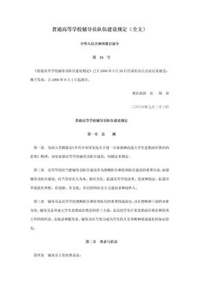 2006——2010普通高等学校辅导员培训计划.doc