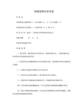 河南省排污许可证申请表.doc