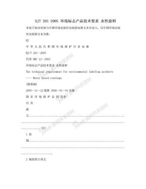 HJT 201-2005 环境标志产品技术要求 水性涂料.doc