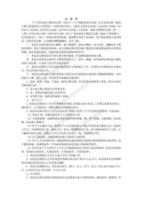 广东省2010定额(章节说明)广东省市政工程综合定额第5册.doc