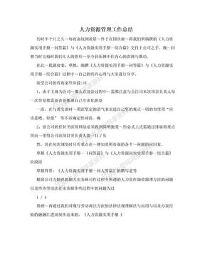 人力资源管理工作总结.doc