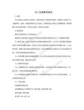 员工内部推荐制度.doc
