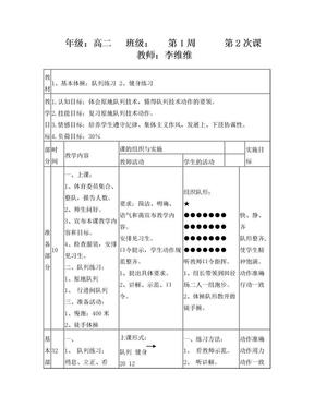 高二年级体育课教案全集.doc