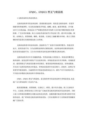 GPQ9C-GPQ9CA说明书正文2005.doc