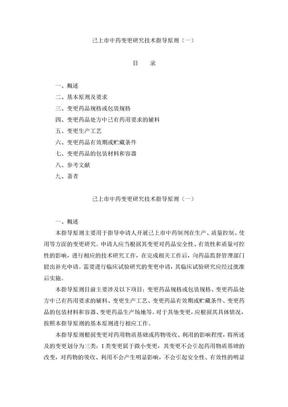 34、已上市中药变更研究技术指导原则(一).doc