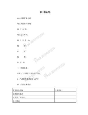 项目质量控制计划模板.doc