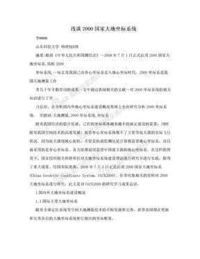 浅谈2000国家大地坐标系统.doc