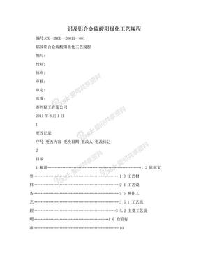 铝及铝合金硫酸阳极化工艺规程.doc
