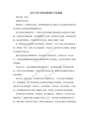 家长写给学校的感谢信写法模板.doc
