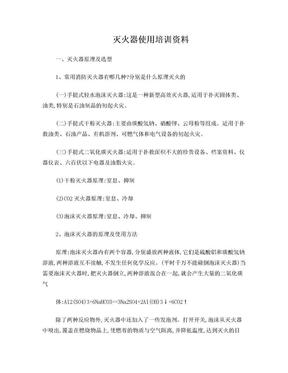 灭火器安全生产培训资料.doc