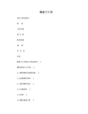 机械设计大作业(螺旋千斤顶设计说明书).doc