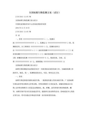 全国病媒生物监测方案(试行) .doc