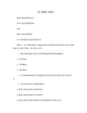 造价咨询合同(空白).doc