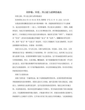 刘仲敬:印度、拜占庭与诸神的裁决.doc