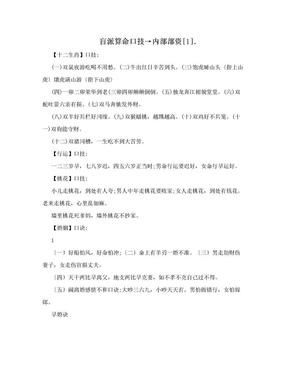 盲派算命口技→内部部资[1]..doc