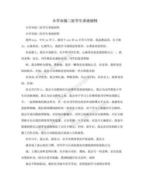 小学市级三好学生事迹材料.doc