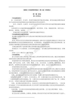 中国人民大学市场营销学考研复习笔记(人大版).pdf