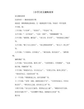 [小学]语文趣味故事.doc