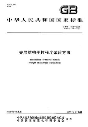 GBT 1452-2005 夹层结构平拉强度试验方法.pdf