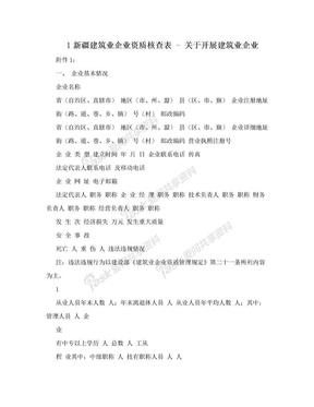 1新疆建筑业企业资质核查表 - 关于开展建筑业企业.doc