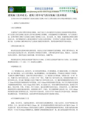 建筑施工技术论文:建筑工程中电气的安装施工技术简述.doc