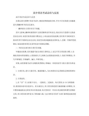 高中英语考试总结与反思.doc