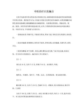 中医治疗白发偏方.doc