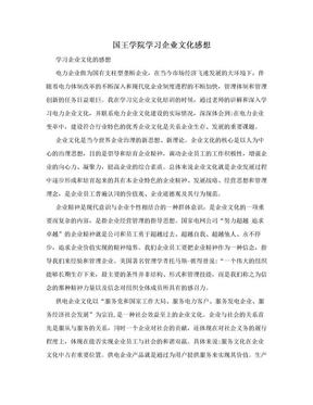 国王学院学习企业文化感想.doc