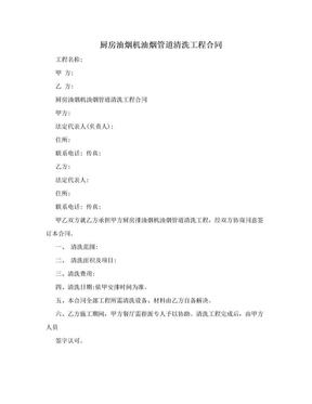 厨房油烟机油烟管道清洗工程合同.doc
