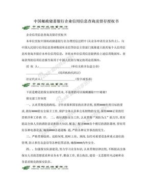 中国邮政储蓄银行企业信用信息查询及留存授权书.doc