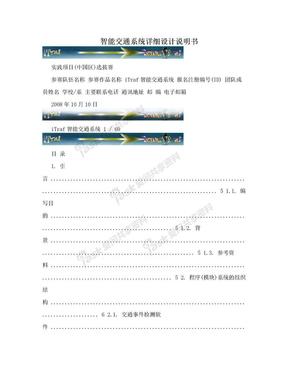 智能交通系统详细设计说明书.doc