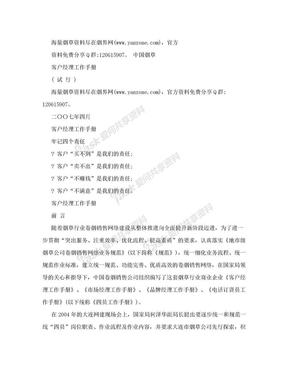 中国烟草客户经理工作手册.doc