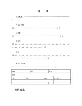 供应商品质月度评价流程.doc