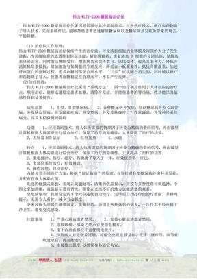 伟力糖尿病治疗仪WLTY-2000型(穴位图).pdf