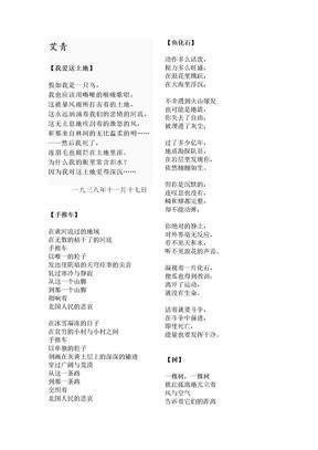 现代诗歌.doc