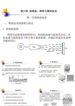 表面工程学六、喷涂(09).ppt