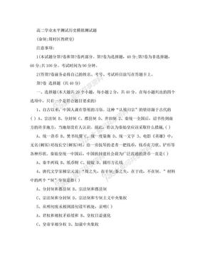 高二历史学业水平综合测试题.doc
