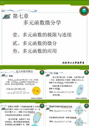7-1多元函数概念.PPT