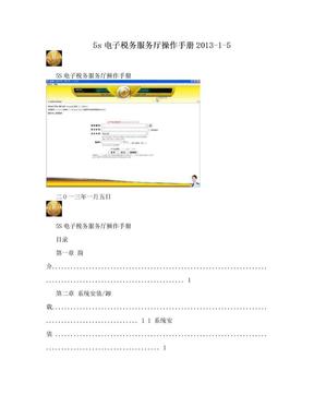 5s电子税务服务厅操作手册2013-1-5.doc