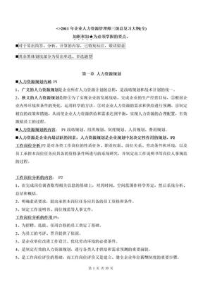 02-企业人力资源管理师三级总复习大纲.doc