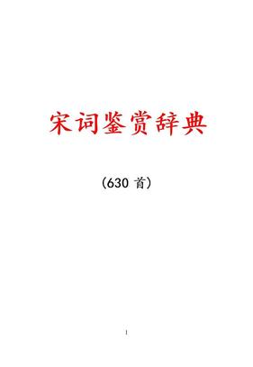 宋词鉴赏辞典.docx