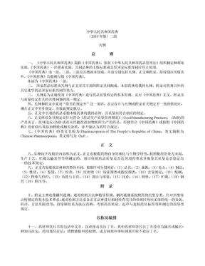 2010药典一部凡例.doc